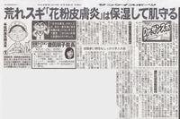 sankei_03.jpg