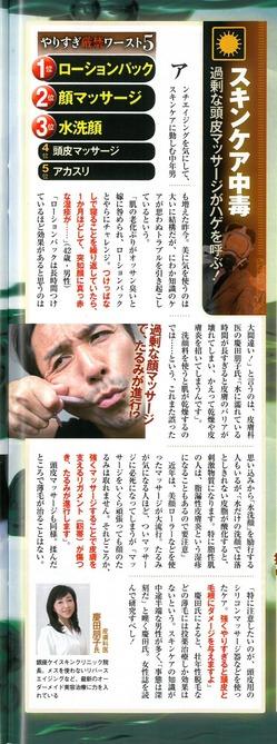 SPA_Cmidashi.jpg