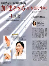 biteki1101_6.jpg