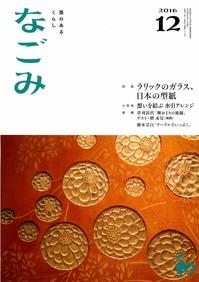 nagomi161201.jpg