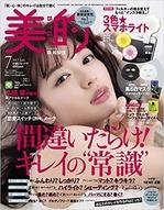 biteki_170701.jpg