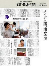 yomiuri0526.jpg