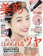 biteki20180501.jpg