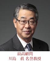 dr_kawashima.png