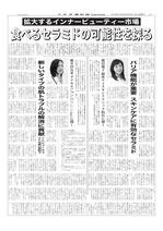 2018newspaper0810.jpg