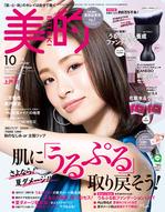 biteki20181001.jpg