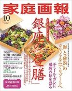 gahou20180901.jpg