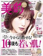 biteki20181201.jpg