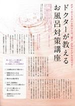 fujin20180102.jpg