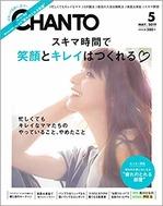 chanto20190418.jpg