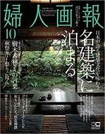 gahou2019100101.jpg