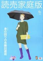 yomiuri0522_01.jpg