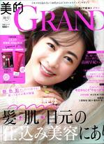 grand20201001.jpg