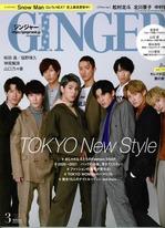 ginger20210301.jpg
