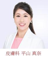 dr_hirayama_pro01.png